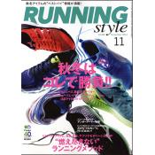 ランニング・スタイル 2014年11月号 Vol.68