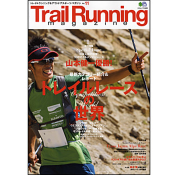 Trail Running magazine NO.11
