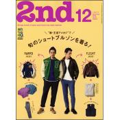 2nd(セカンド) 2013年12月号 Vol.81