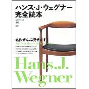 ハンス・J・ウェグナー完全読本