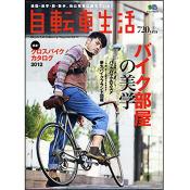 自転車生活 Vol.35