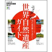 ニッポンの世界自然遺産ガイド