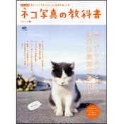 ネコ写真の教科書