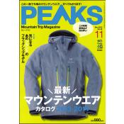 PEAKS 2013年11月号 No.48