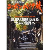 平忠彦が往く ニッポンバイク旅