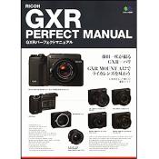 GXRパーフェクトマニュアル