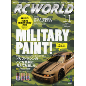 RC WORLD 2013年11月号 No.215