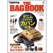 別冊Lightning Vol.92 THE BAG BOOK