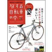 旅する自転車の本 vol.2