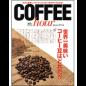 COFFEE hour(コーヒーアワー)