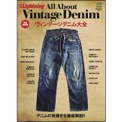 別冊Lightning Vol.91 All About Vintage Denim(ヴィンテージデニム大全)