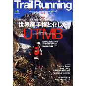 Trail Running magazine タカタッタ NO.8