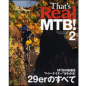 That's Real MTB! 2