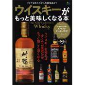 ウイスキーがもっと美味しくなる本
