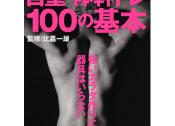 自重体幹トレ 100の基本