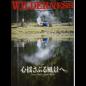 WILDERNESS No.3