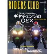 RIDERS CLUB 2014年11月号 No.487