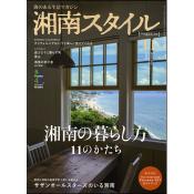 湘南スタイルmagazine Vol.55 [付録:冊子]
