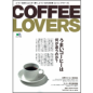COFFEE LOVERS(コーヒーラヴァーズ)