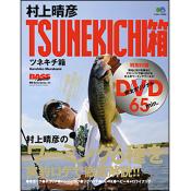 村上晴彦 TSUNEKICHI箱 [付録:DVD]