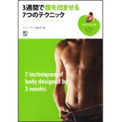 趣味の教科書シリーズ「3週間で腹を凹ませる7つのテクニック」
