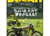DUCATI Magazine Vol.73 2014年11月号