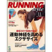 ランニング・スタイル 2013年11月号 Vol.56 [付録:リストバンド]