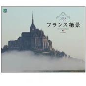 「フランス絶景」エイ スタイル・カレンダー2015