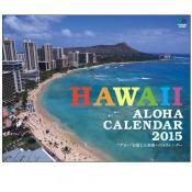 「HAWAII ALOHA CALENDAR」エイ スタイル・カレンダー2015