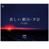 「美しい朝日・夕日」エイ スタイル・カレンダー2015
