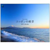 「Discover Japan ニッポンの絶景」エイ スタイル・カレンダー2015