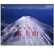 「世界遺産 富士山」エイ スタイル・カレンダー2015