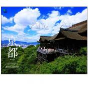 「Discover Japan 京都」エイ スタイル・カレンダー2015