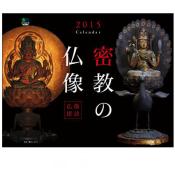 「仏像探訪 密教の仏像」エイ スタイル・カレンダー2015