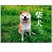 「柴犬」エイ スタイル・カレンダー2015