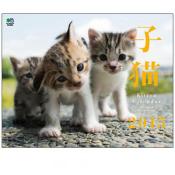 「子猫」エイ スタイル・カレンダー2015