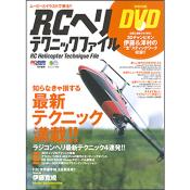 RCヘリテクニックファイル