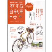 旅する自転車の本