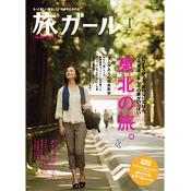 旅ガール Vol.1