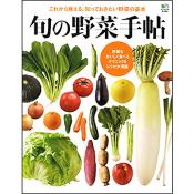 旬の野菜手帖