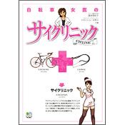 自転車女医のサイクリニック