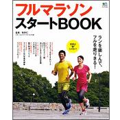 フルマラソンスタートBOOK