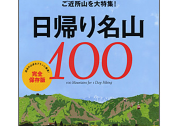 別冊ランドネ 日帰り名山100
