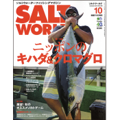 SALT WORLD 2014年10月号 Vol.108