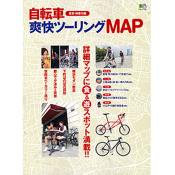 自転車爽快ツーリングMAP 東京・神奈川編