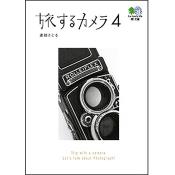 旅するカメラ4(エイ文庫)