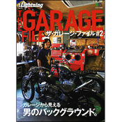 別冊Lightning Vol.110 ザ・ガレージ・ファイル #2
