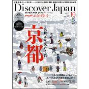 Discover Japan 2013年10月号 Vol.30 [付録:冊子]