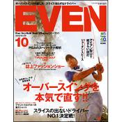 EVEN(イーブン) 2013年10月号 Vol.60