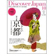 Discover Japan 2014年10月号 Vol.36 [付録:冊子]